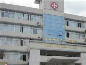 北海市第二人民医院体检中心