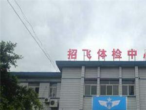 成都市招飞医院体检中心