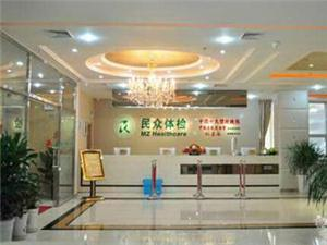 北京市民众体检中心