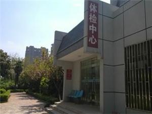 南通大学附属医院体检中心