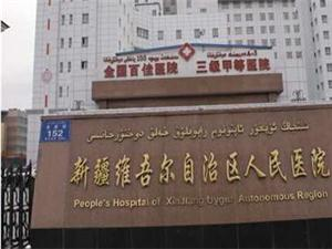 乌鲁木齐市新疆维吾尔自治区人民医院体检中心