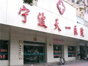 宁波市天一体检中心