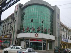 东营市仁济医院体检中心