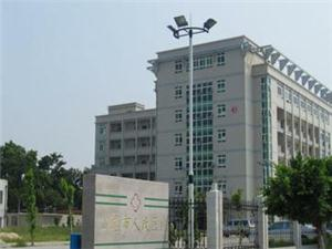 汕尾市人民医院体检中心