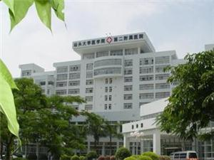 汕头大学医学院第二附属医院体检中心