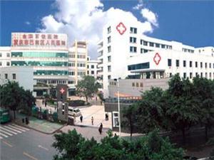 重庆市巴南区人民医院体检中心