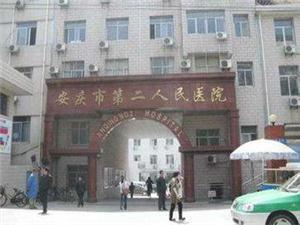 安庆市第二人民医院体检中心