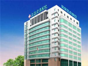 上海市宏康医院体检中心