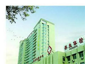 连云港市中医院体检中心