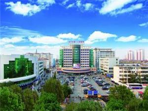 济宁市第一人民医院体检中心