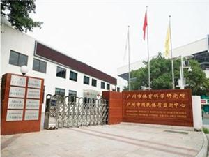 广州市体质健康体检中心