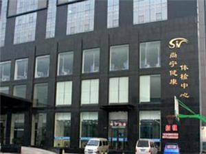 太原尚宁体检中心亲贤北街分院