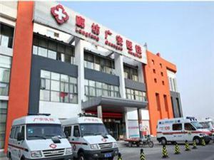 廊坊市广安医院体检中心