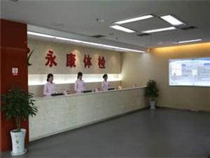 宝鸡市永康体检中心