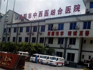 德阳市中西医结合医院体检中心