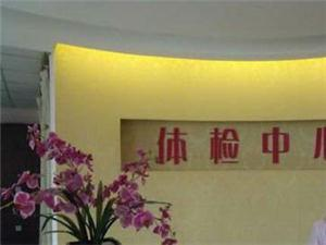 甘肃惠康健康管理体检中心