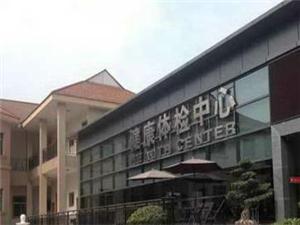 重庆市武警总队医院体检中心