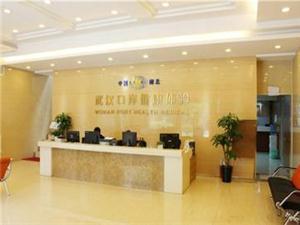 武汉市口岸体检中心