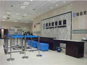 重庆市佳音体检中心