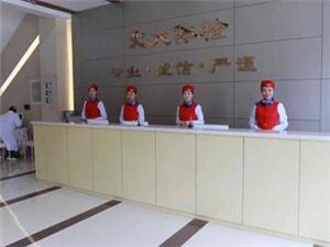 大庆北大健康体检中心