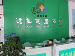 菏泽市逸仙健康体检中心