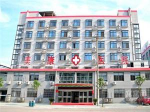 宁波市美康国宾体检中心