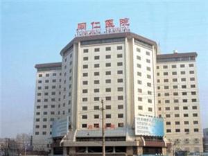 晋中市同仁康复医院体检中心