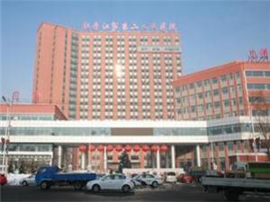 牡丹江市第二人民医院体检中心