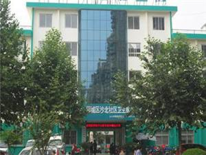 漯河市沙北医院体检中心