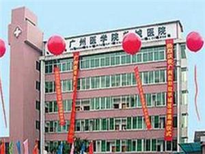 广州市医科大学羊城医院体检中心
