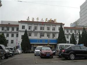 长治市人民医院体检中心
