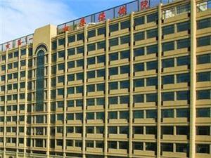 上海市第一妇婴保健院(东院)
