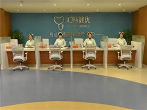 亳州市汇畅健优体检中心