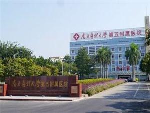 广州市南方医科大学第五附属从化医院体检中心