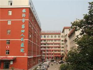 临汾第四人民医院(中心医院)体检中心