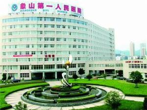 宁波市第四医院(象山县第一人民医院)体检中心