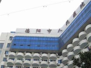 德阳市人民医院体检中心
