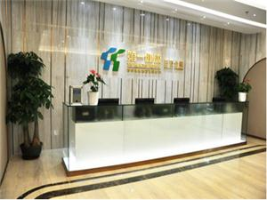 深圳第一健康体检中心(田厦分院)