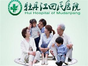 牡丹江市回民医院体检中心