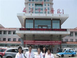 威海市中医院体检中心