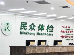 北京民众体检中心(安贞店)