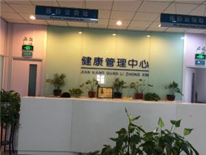 鹤壁市人民医院健康管理中心(山城园区)