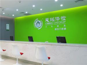 北京慈铭体检中心(望京分院)