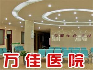 淮北市相山万佳医院体检中心
