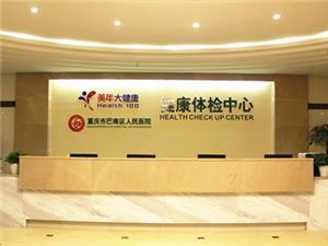 重庆美年大健康巴南分院
