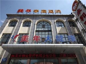 吉林省长春美年大健康体检中心(朝阳分院)