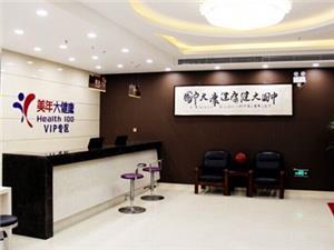 石家庄市美年大健康体检中心(桥西分院)