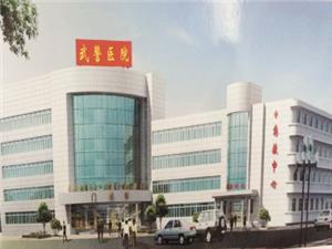 西安武警工程大学医院体检中心