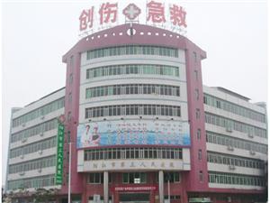 阳江市第三人民医院体检中心
