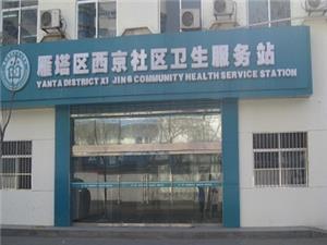 西京社区卫生服务站体检中心